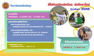 รับสมัครนักเรียนนักศึกษา2559